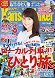 KansaiWalker関西ウォーカー 2017 No.19 [雑誌]
