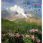 阿蘇・くじゅう連山の四季―岩崎秀夫写真集