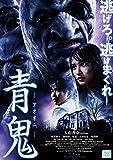青鬼 スタンダード・エディション[DVD]