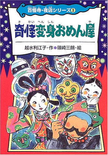 奇怪変身おめん屋 (百怪寺・夜店シリーズ)の詳細を見る