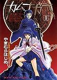 カムナガラ (1) (ヤングキングコミックス)