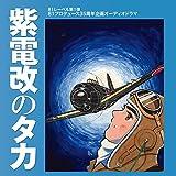 81レーベル第1弾 81プロデュース35周年記念企画オーディオドラマCD「紫電改のタカ」