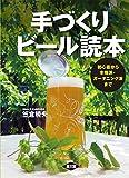 手づくりビール読本