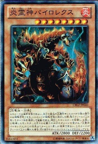 遊戯王 CBLZ-JP040-SR 《炎霊神パイロレクス》 Super