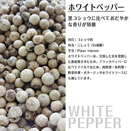 神戸アールティー ホワイトペッパーホール 100g White Pepper Whole ホワイトペッパー 原型 白胡椒 コショウ スパイス ハーブ 香辛料 調味料 業務用