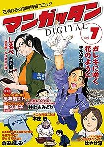 ~石巻からの復興情報コミック~ マンガッタン=デジタル 7巻 表紙画像