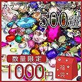 (sale103)【大特価品】カラフルビジュー福袋 約500粒入り カラー・サイズ MIX (¥ 1,080)