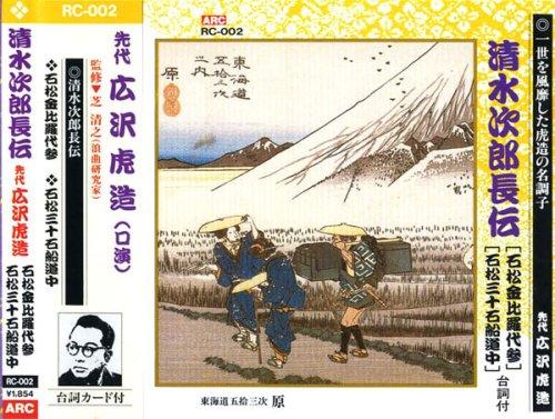 清水次郎長伝(石松金比羅代参、石松三十石船道中)
