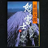 怒る富士 (下) (文春文庫)