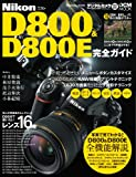 ニコン D800 & D800E 完全ガイド (インプレスムック DCM MOOK)