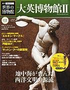 創)週刊一度は行きたい世界の博物館2 大英博物館□ 合併号 2011年8/21号 [雑誌]
