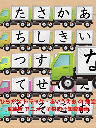 ひらがな トラック・あいうえお の 勉強&練習 アニメ・子供向け知育動画
