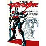宇宙の騎士テッカマンブレード / 鈴木 典孝 のシリーズ情報を見る