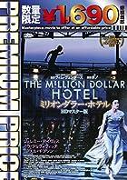 プレミアムプライス版 ミリオンダラー・ホテル HDマスター版《数量限定版》