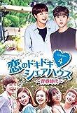 恋のドキドキシェアハウス~青春時代~ DVD-BOX4