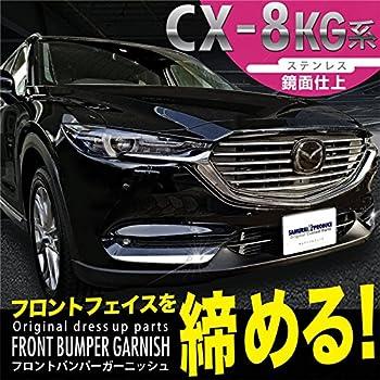 サムライプロデュース CX8 CX-8 KG系 フロントバンパーガーニッシュ ステンレス鏡面 カスタム パーツ MAZDA