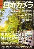 日本カメラ 2016年 10 月号 [雑誌] 画像
