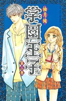 学園王子(2) (別冊フレンドコミックス)