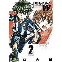 ホイッスル!W 2 (2) (裏少年サンデーコミックス)
