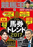 競馬王 2017年03月号 [雑誌]
