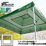 FIELDOOR タープテント 3.0m×3.0m 専用 メッシュルーフ棚 (荷物置き/テント内のデッドスペースを有効活用) スチール製・アルミ製共通