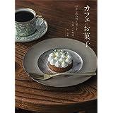 カフェのお菓子 (好きな飲み物と過ごす心地よい時間)