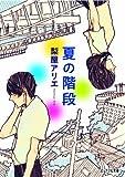 夏の階段 (ピュアフル文庫)