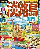 るるぶ淡路島 鳴門'20 (るるぶ情報版地域)