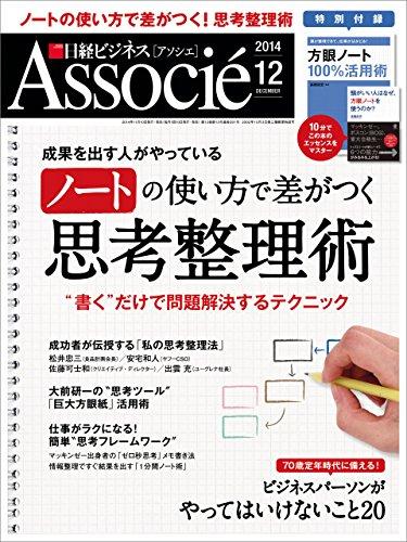 日経ビジネスアソシエ 2014年 12月号 [雑誌]の詳細を見る