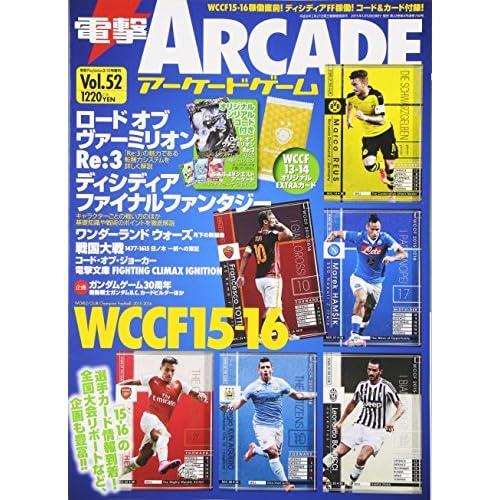 電撃ARCADE (アーケード) ゲーム Vol.52 2016年 2/11号 [雑誌]