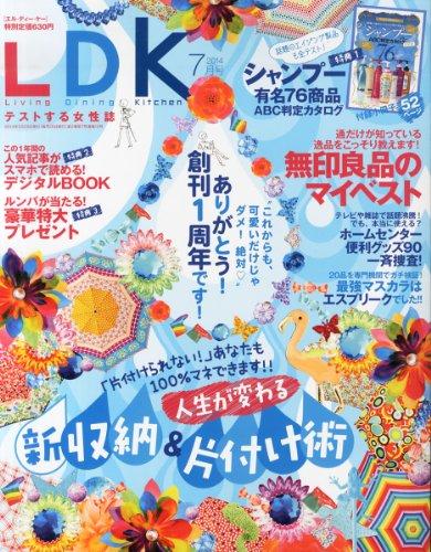 LDK (エル・ディー・ケー) 2014年 07月号 [雑誌]の詳細を見る