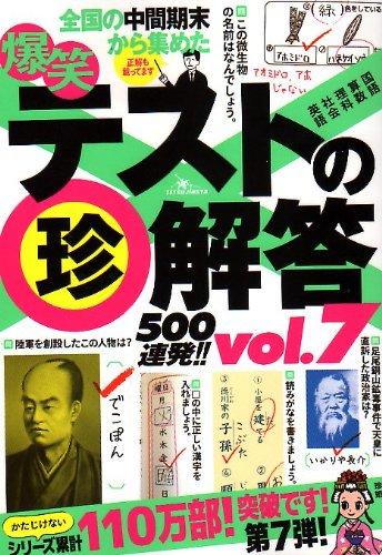 爆笑テストの珍解答500連発 !! vol.7の詳細を見る
