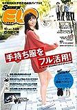 Samurai ELO 2017年10月号 Vol.139