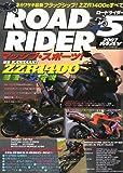 ROAD RIDER (ロードライダー) 2007年 05月号 [雑誌] 画像