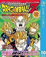 ドラゴンボールZ アニメコミックス 10 危険なふたり! 超戦士はねむれない (ジャンプコミックスDIGITAL)