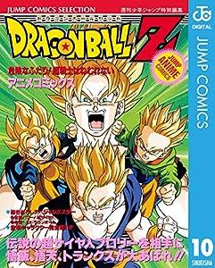 ドラゴンボールZ アニメコミックス 10巻 表紙画像