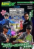 陸王2015シーズンバトル 01(春・初夏編) (ルアーマガジン・ザ・ムービーDX Vol.19)