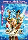 ロシア映画 SNEZHNAYA KOROLEVA 2. SNEZHNYY KORO 雪の女王 新たなる旅立ち 無料視聴