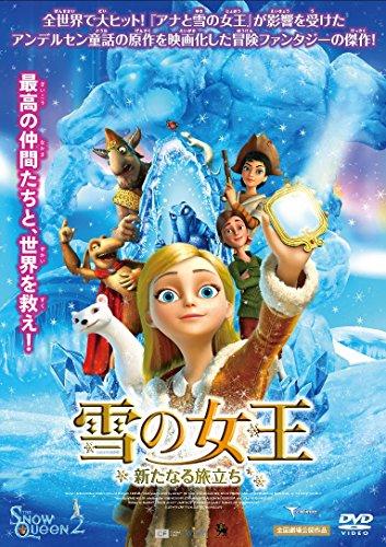 雪の女王 新たなる旅立ちのイメージ画像