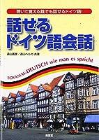 話せるドイツ語会話