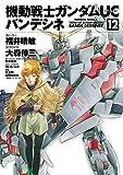 機動戦士ガンダムUC バンデシネ(12) (角川コミックス・エース)