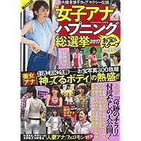 女子アナ ハプニング総選挙2017 お宝&スクープ写真満載号!