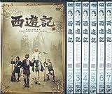 西遊記 全7巻セット [レンタル落ち] [DVD]