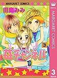 苺チャンネル 3 (マーガレットコミックスDIGITAL)