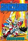 SD 武者ガンダム風雲録(9) (コミックボンボンコミックス)