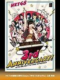 HKT48 3周年3days+HKT48劇場 3周年記念特別公演 HKT48劇場3周年3days「手をつなぎながら」公演 再演