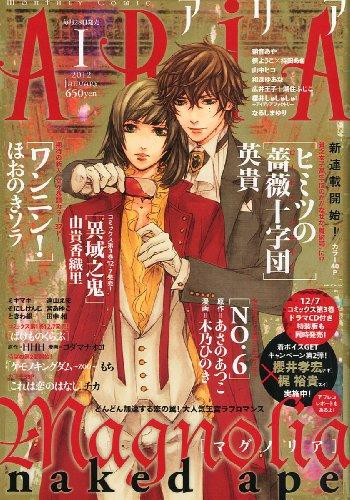 ARIA (アリア) 2012年 01月号 [雑誌]
