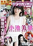 デジタル版ヤングガンガン 2017 No.15 [雑誌]