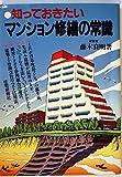 知っておきたいマンション修繕の常識 (1985年)
