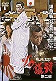 ゾク議員 第二部[DVD]